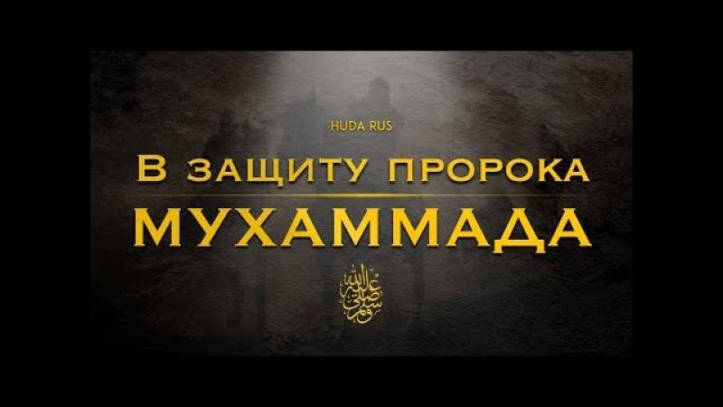 В защиту пророка Мухаммада ﷺ
