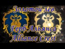 Alliance Crest Spray Paint Art золотой лев герб флаг альянса World of Warcraft