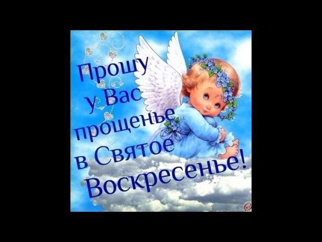 Поздравления с Прощенным Воскресеньем, Прощеное Воскресенье,красивые поздравления,прощеное
