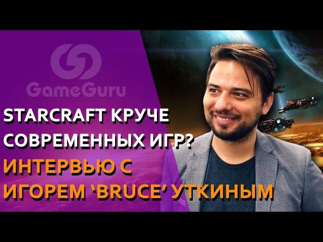 👨🏻🎤 Почему STARCRAFT круче современных игр? Интервью с Игорем BRUCE Уткиным