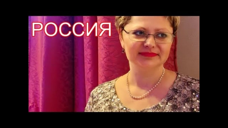 Светлана Бабина - РОССИЯ