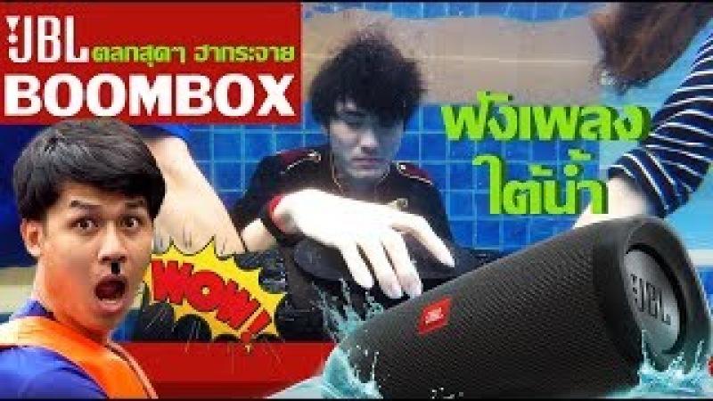 EP 1 รีวิว สุดฮา ฟังเพลงใต้น้ำที่ ตลกสุดๆ ฮ 3634