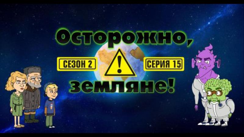 Осторожно земляне 2 сезон 15 серия