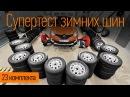 Тест зимних шипованных и нешипованных шин 2017 Тест машина Renault Kaptur