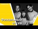Финальный отсев - скоро диплом! | Реалити-шоу ПИКЧА. Серия 21