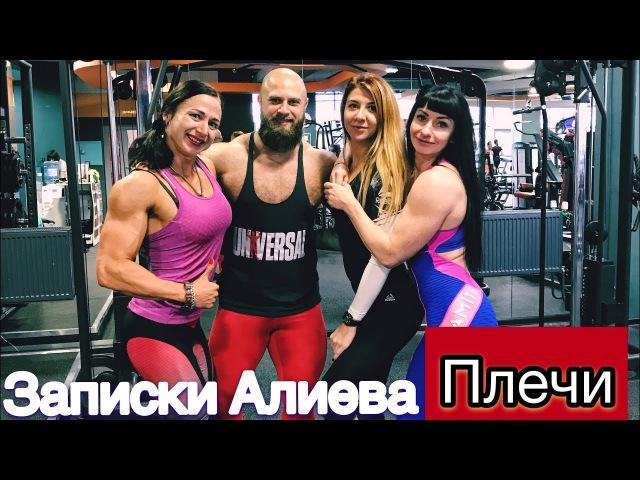 Записки Алиева плечи по чемпионски