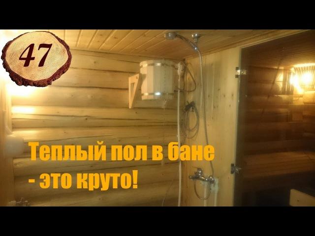 47. Обзор моей собственной бани. Теплый пол в бане