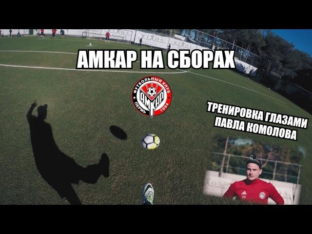 Амкар на сборах GoPro Павла Комолова