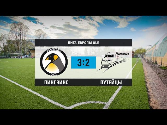 Лига Европы ОЛЕ. Пингвинс - Путейцы