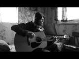 Константин Ступин - Мы Расстались (Мистер Твистер cover) 5.05.2016