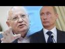Кремль в ЯРОСТИ Неожиданная ПРАВДА из уст ГОРБАЧЕВА взорвала Россию