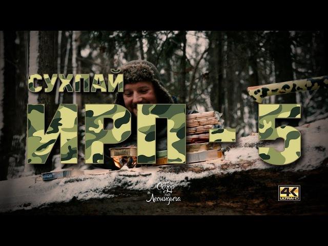 Обзор от Леонидыча - Сухпай ИРП-5 (Ultra HD 4K)