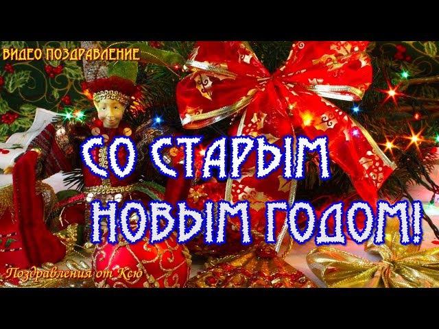 Поздравление со Старым Новым Годом Красивая музыкальная видео открытка