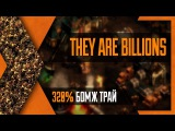 PHombie против They Are Billions! 320% бомж трай!