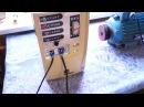 Самодельный частотный преобразователь 220 380V собственной сборки cfvjltkmysq xfcnjnysq ghtj hfpjdfntkm 220 380v cj cndtyyjq c j