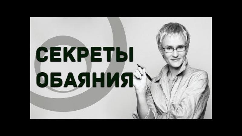 Наталья Грейс - Секреты обаяния