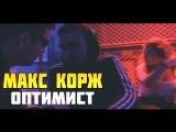 Макс Корж - Оптимист (official video) ( Малый повзрослел 2.0 )