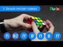 Сергей Рябко: Как собрать кубик Рубика. Часть 3 из 7