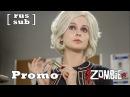 Промо Я – Зомби – 4x02 Голубая кровь