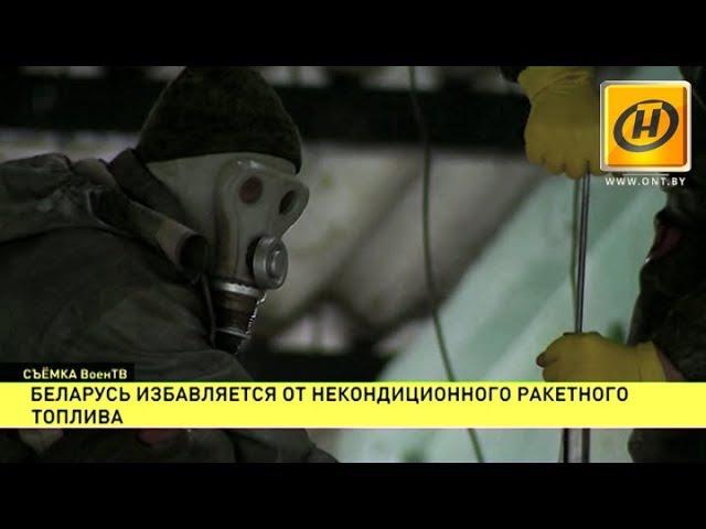 Беларусь избавляется от непригодного для использования ракетного топлива