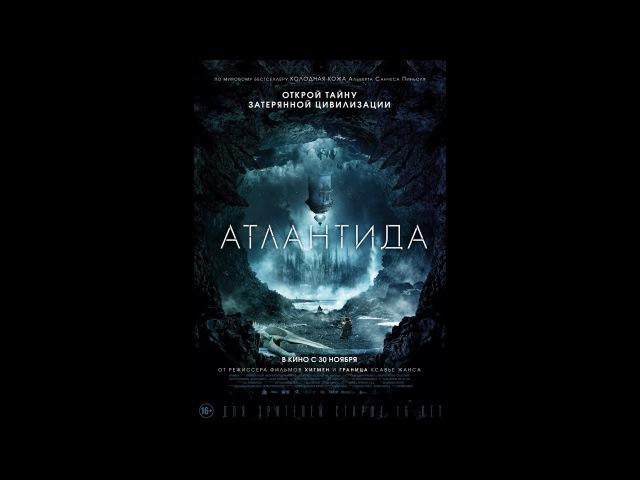 Атлантида \ Cold Skin (2017) Трейлер