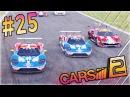 PROJECT CARS 2 - НАЧИНАЮТСЯ СЛОЖНЫЕ ГОНКИ 25