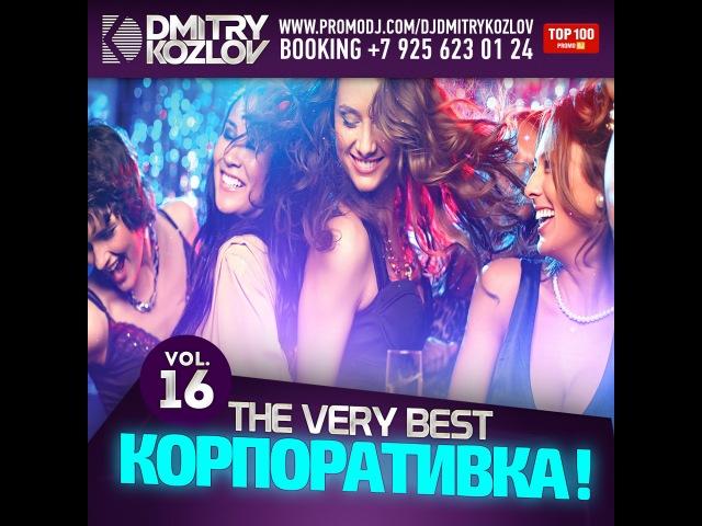 DJ DMITRY KOZLOV КОРПОРАТИВКА vol 16 THE VERY BEST