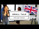 Говорим как носители! Small talk Секреты разговорного английского