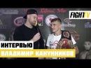 Владимир Канунников - интервью после победы над Гусейном Гаджиевым на PROFC 64