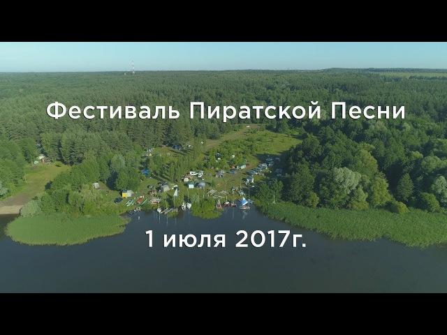 Фестиваль Пиратской Песни 01 июля 2017г.