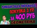 🔴 Заработок в финансовой пирамиде Geometrika. 🔴 Покупка 3 уровня за 400 рублей