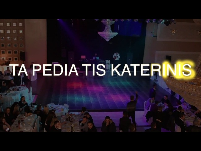TA PEDIA TIS KATERINIS live 31-12-2017
