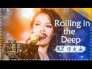 KZ谭定安 《Rolling in the Deep》- 《歌手2018》第5期 Singer2018【歌手官方频道】