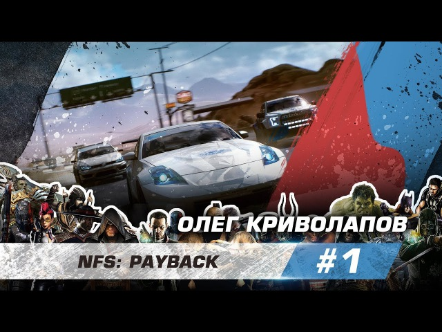 NFS Payback - Олег - 1 выпуск