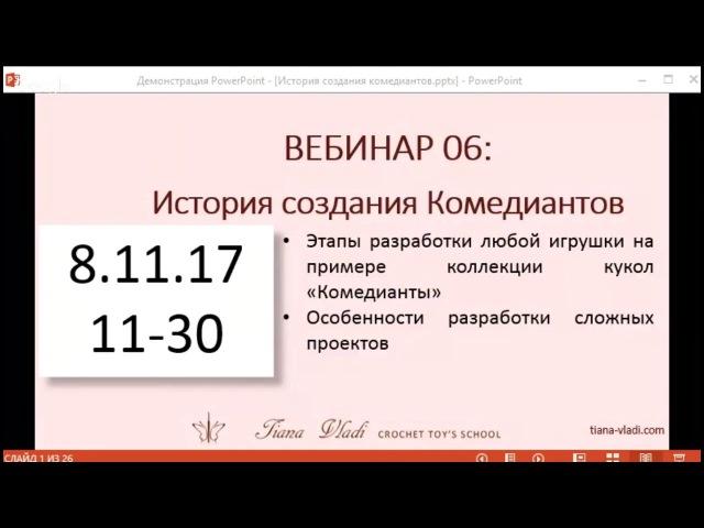 Вебинар 06 История создания комедиантов