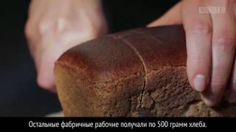 Как выглядел паек в блокадном Ленинграде (125 грамм хлеба в день)