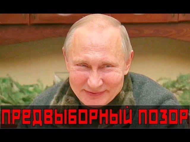 Предвыборный позор Путина. Самый слабый кандидат в президенты 2018.