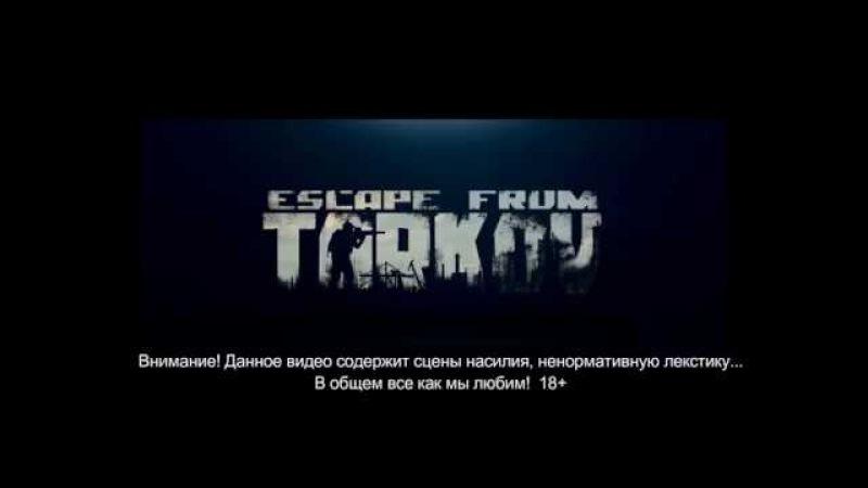Escape From Tarkov/ Встреча ЧВК с дикими. Пилотное видео.