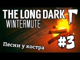 The Long Dark Wintermute #3 - Песни у костра