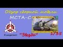 Обзор содержимого коробки сборной масштабной модели фирмы Звезда : Российская самоходная 152-мм артиллерийская установка Мста-С , в масштабе 1/35. : www.i- goods/model/tehnika/zvezda/417/