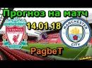 Ставки на спорт Прогноз на матч Ливерпуль - Манчестер Сити 14.01.18 АПЛ PagbeT