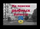 На поиски рыбных богатств Док фильм Мурманск 1956 год со звуком
