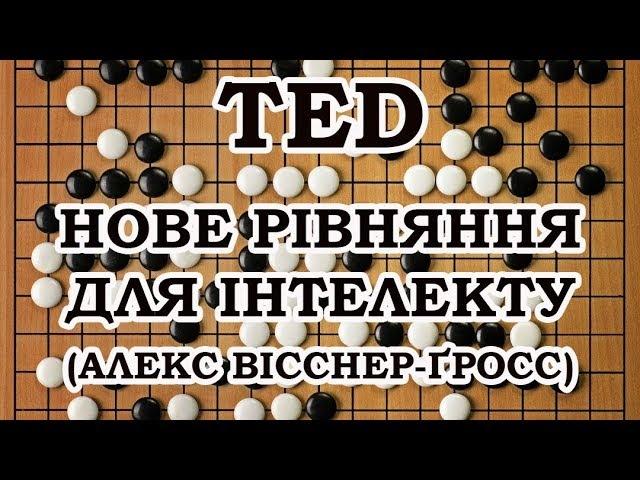 TED | Нове рівняння для інтелекту (Алекс Вісснер-Ґросс)