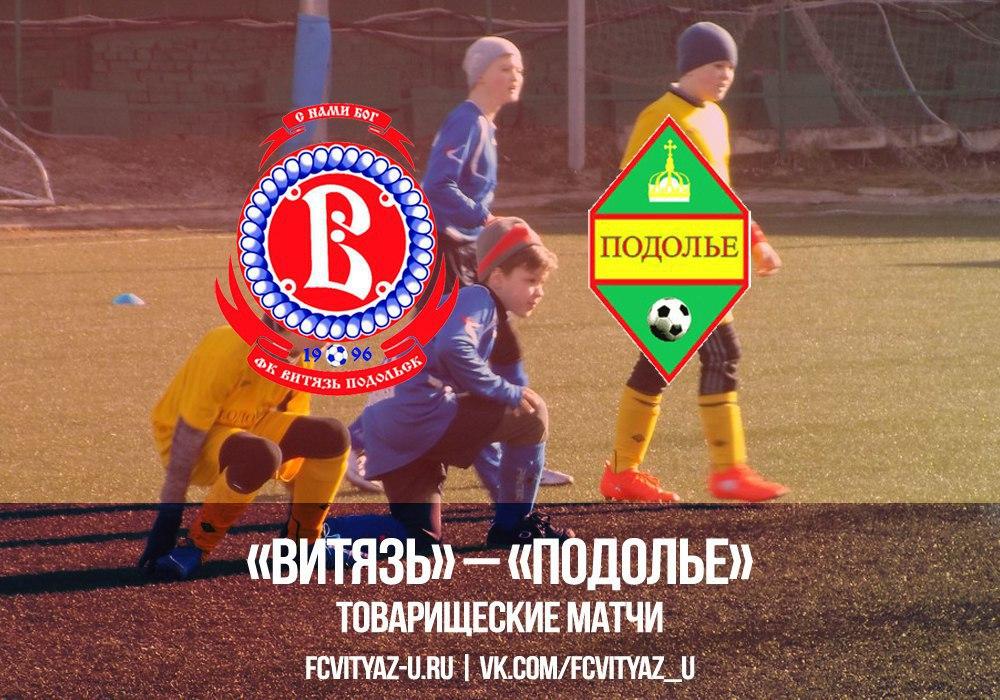 Результаты товарищеских игр между командами СШ «Витязь» (Подольск) и «Подолье» (Подольск)