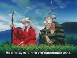 Инуяша / InuYasha - 45 серия (Субтитры)