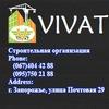 Vivat -  оказание строительных услуг в Запорожье