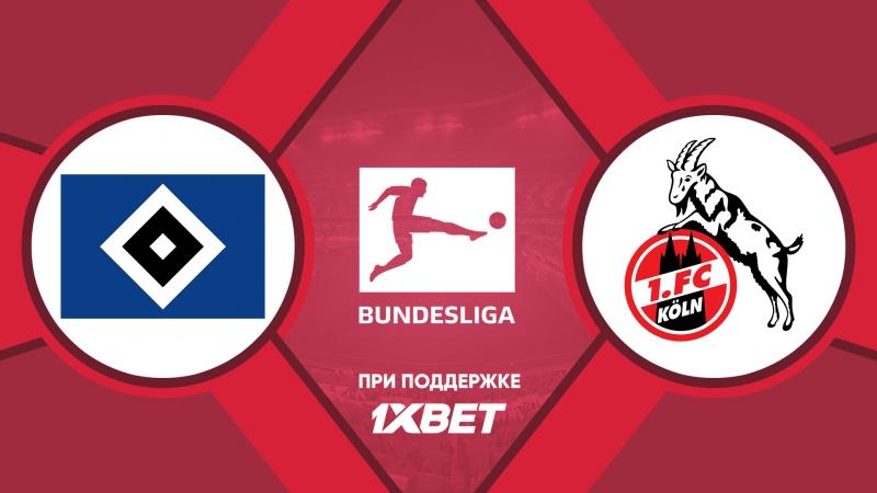 Гамбург 0:2 Кельн | Немецкая Бундеслига 2017/18 | 19-й тур | Обзор матча