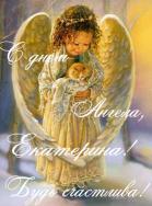 С днем ангела,катя