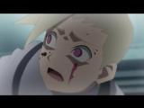 Наруто 3 сезон 29 серия (Боруто: Новое поколение, озвучка от Rain.Death)