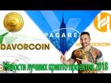 КриптоНовости 5 Davor-Homeblockcoin-Pagarex 28 .01.18